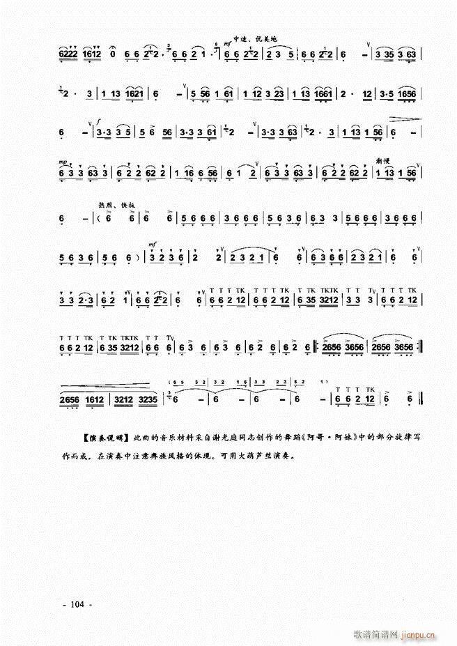 葫芦丝 巴乌实用教程 1 60(葫芦丝谱)45