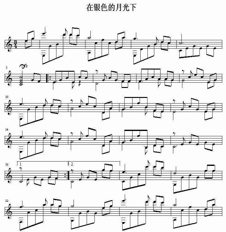 中国乐谱网——【吉他谱】在银色的月光下