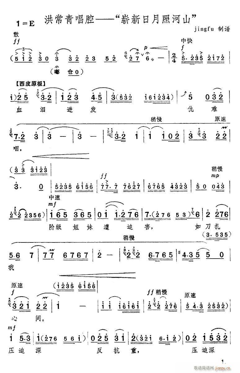 崭新日月照河山 京剧 红色娘子军 选段(京剧曲谱)1