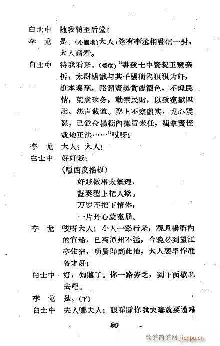 望江亭(京剧曲谱)20