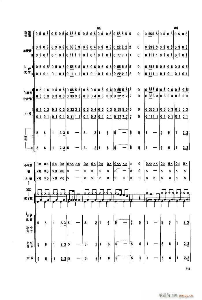 人民军队忠于党 管乐合奏(总谱)6