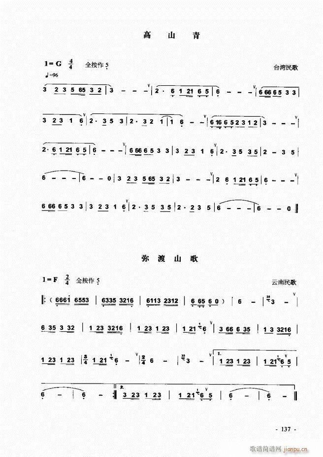 葫芦丝 巴乌实用教程121 180(葫芦丝谱)17