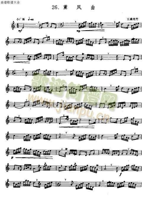 熏风曲(笛萧谱)1