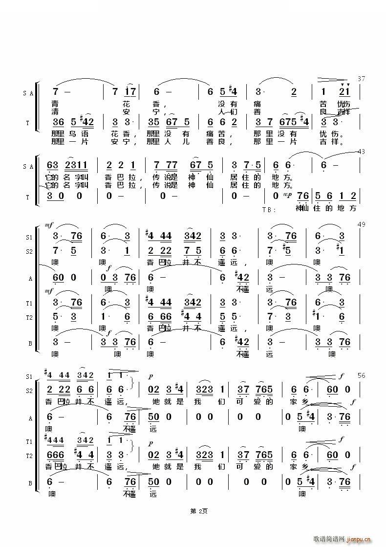 香格里拉 混声合唱(合唱谱)1