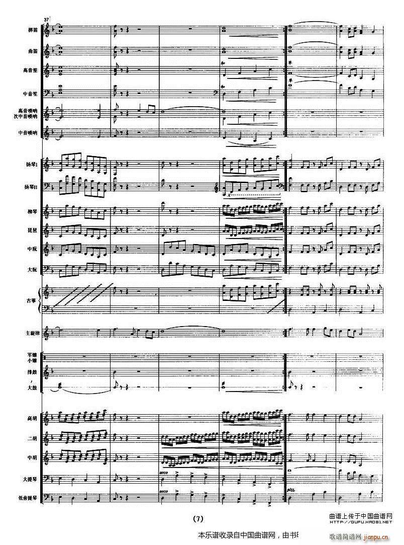 好日子 民乐合奏 乐器谱(总谱)7
