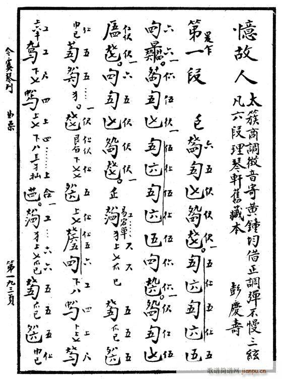 减字谱。忆故人1-5(古筝扬琴谱)1