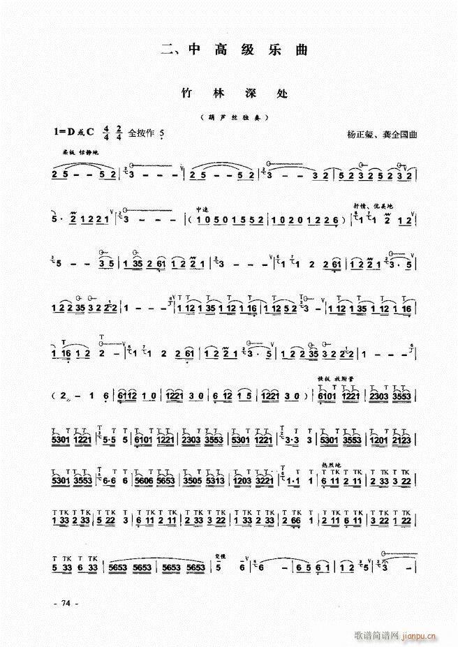 葫芦丝 巴乌实用教程 1 60(葫芦丝谱)15