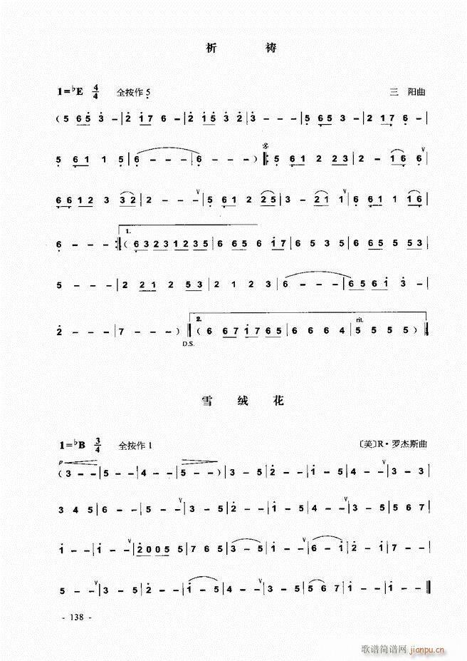 葫芦丝 巴乌实用教程121 180(葫芦丝谱)18