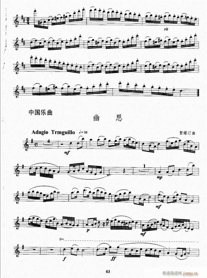 长笛考级教程61-100(笛箫谱)3