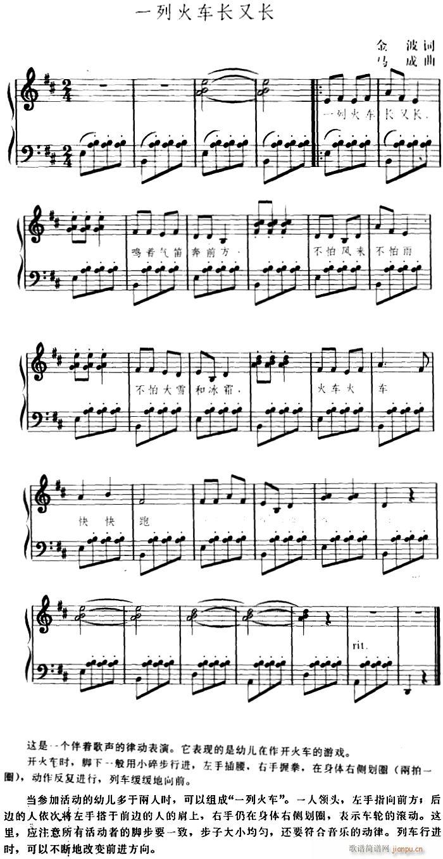 幼儿律动音乐 一列火车长又长(小提琴谱)1