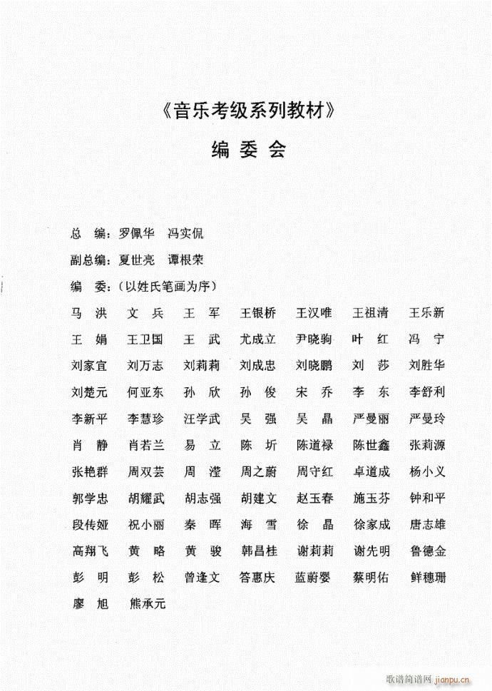 长笛考级教程目录1-20(笛箫谱)5