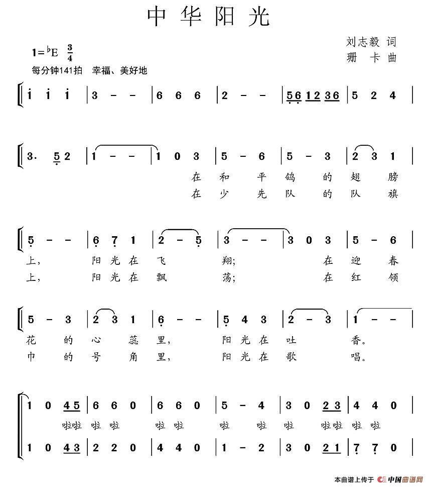 中华阳光(四字歌谱)1