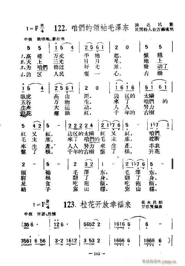 独唱歌曲200首 151-180(十字及以上)13