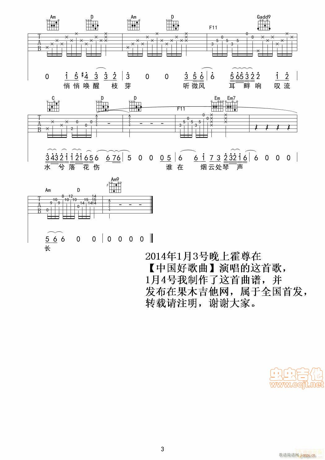 卷珠帘 中国好歌曲曲目(吉他谱)3