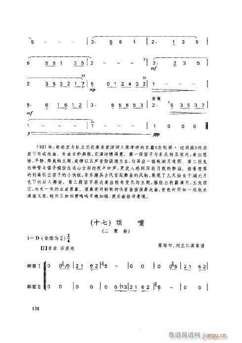 笛子基本教程136-140页(笛箫谱)3