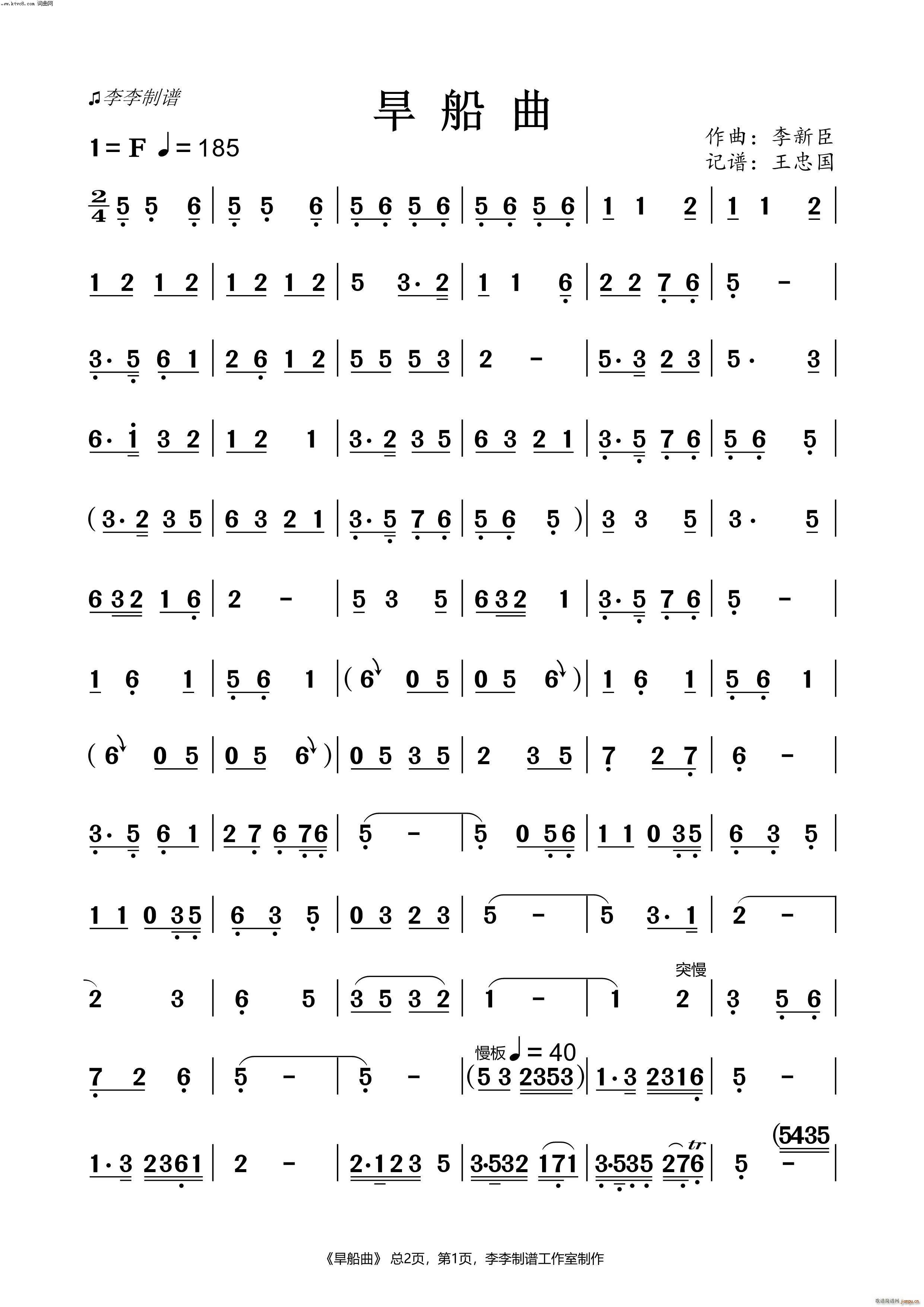 旱船曲 双管独奏曲(唢呐谱)1