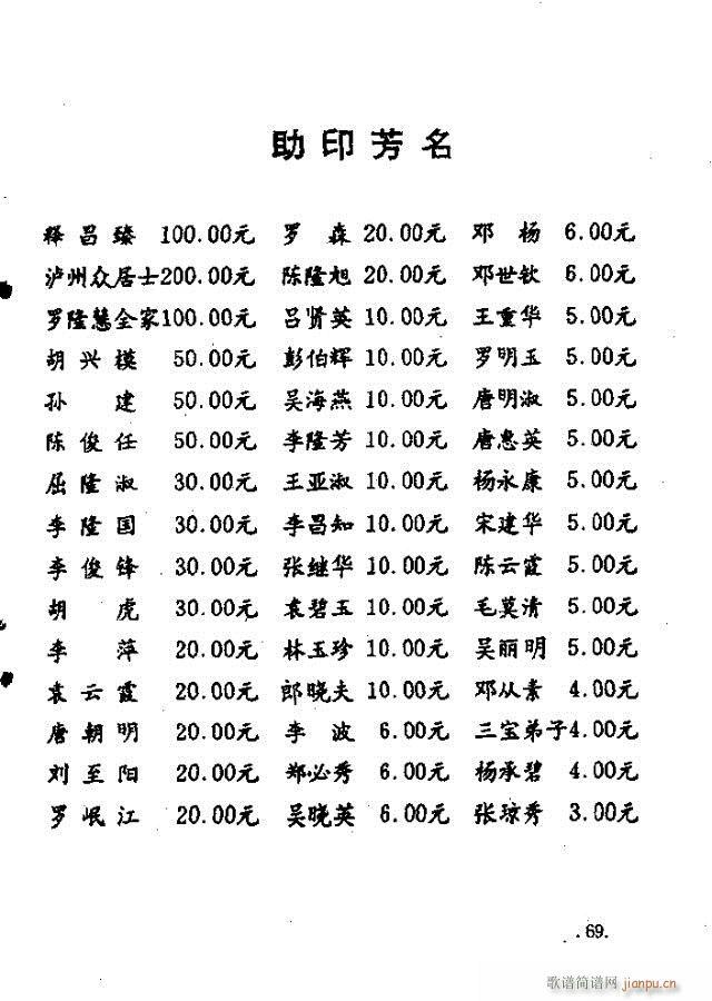 佛教歌曲48-70(九字歌谱)23