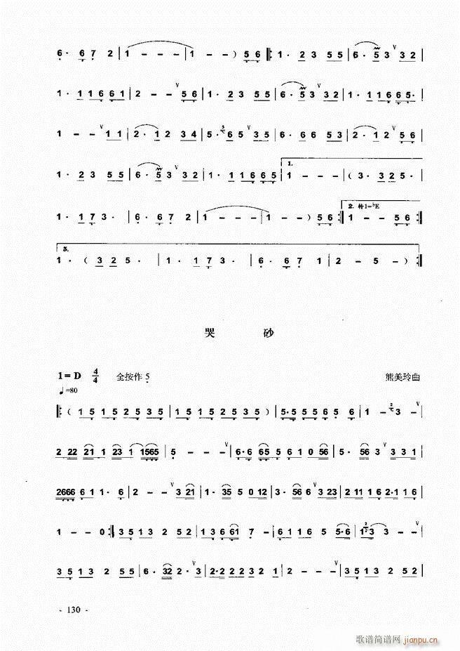 葫芦丝 巴乌实用教程121 180(葫芦丝谱)10