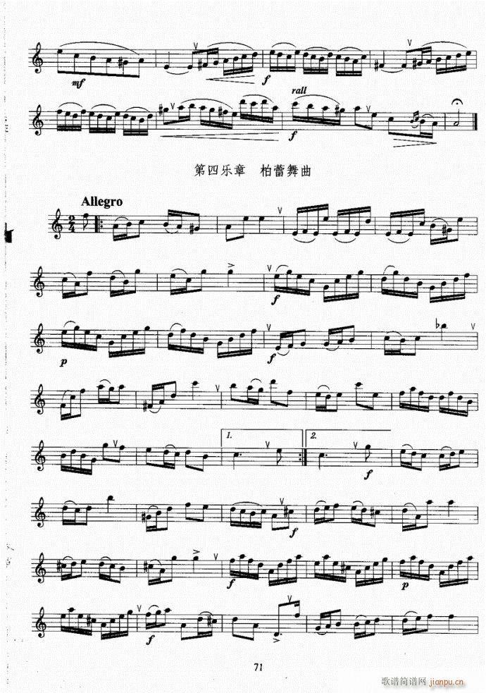 长笛考级教程61-100(笛箫谱)11
