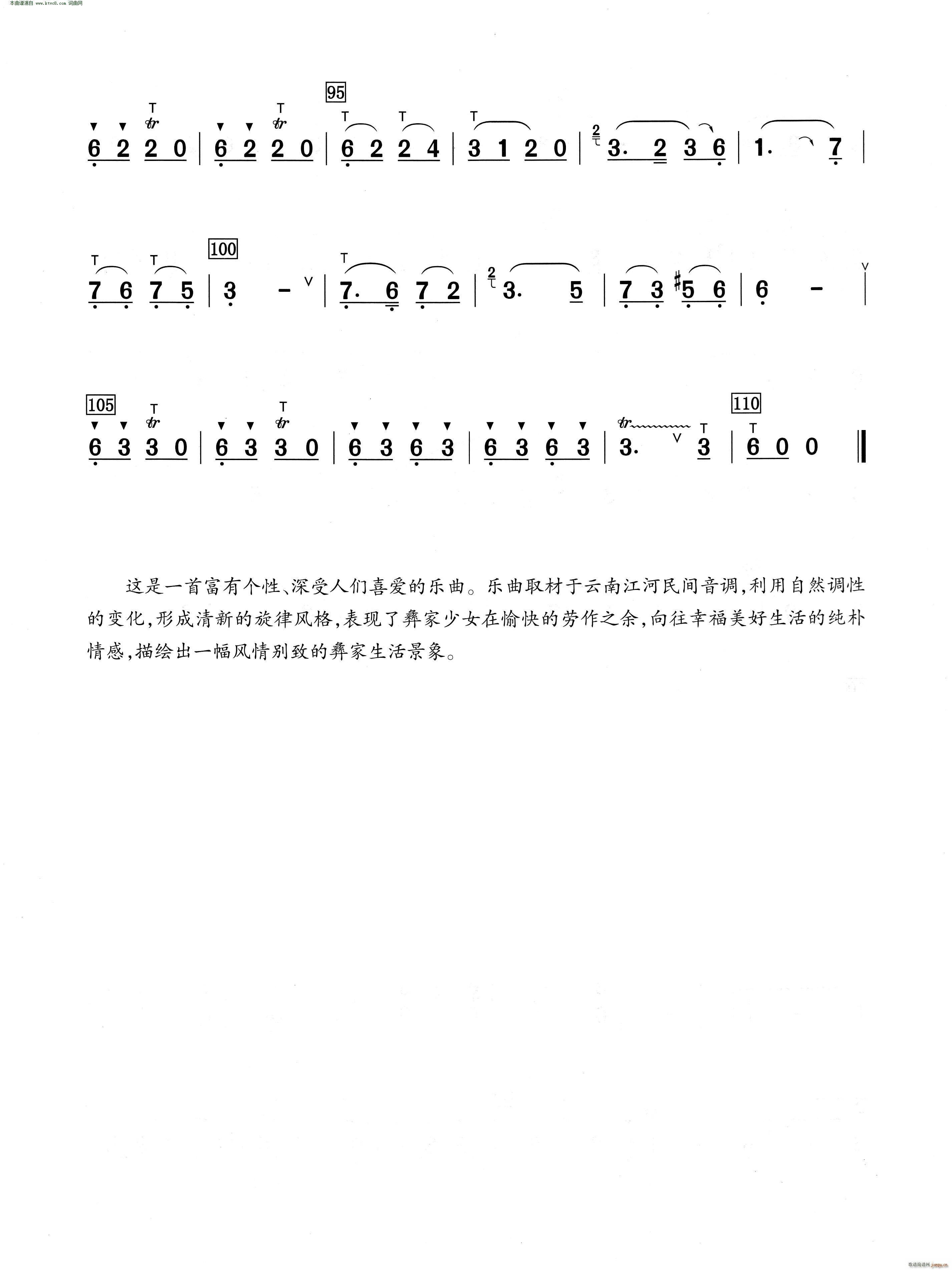 多情的巴乌 葫芦丝演奏提示版(葫芦丝谱)3