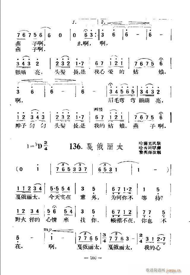 独唱歌曲200首 151-180(十字及以上)30