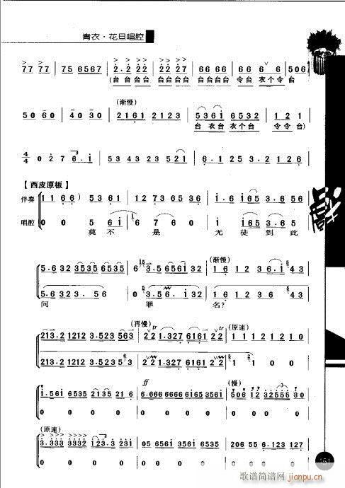 第一辑141-160(京剧曲谱)11