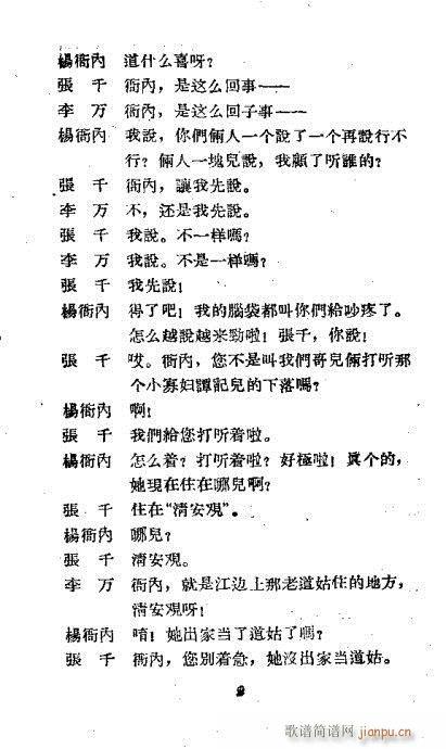 望江亭 2
