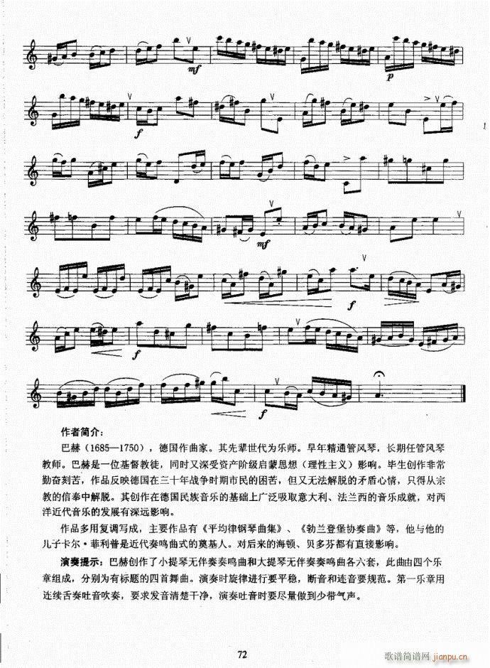长笛考级教程61-100(笛箫谱)12