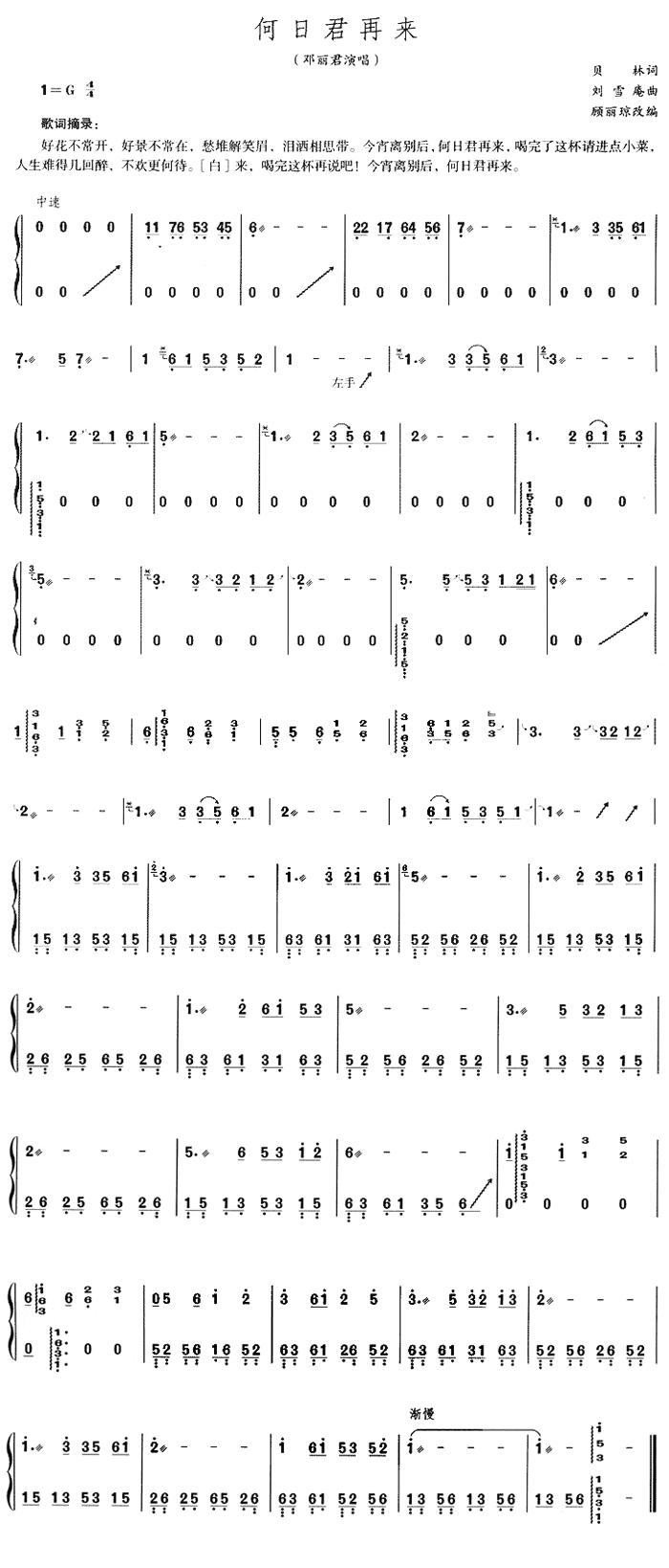 中国乐谱网——【古筝】何日君再来