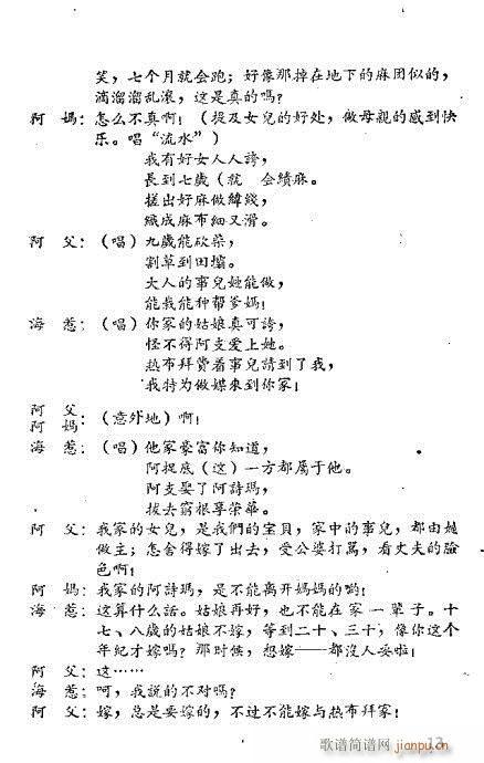 阿黑与阿诗玛(京剧曲谱)16