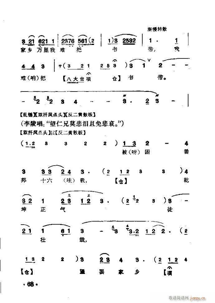 京剧 苏武牧羊(京剧曲谱)16