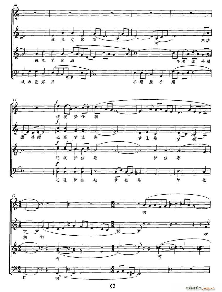 望月怀远(合唱谱)3