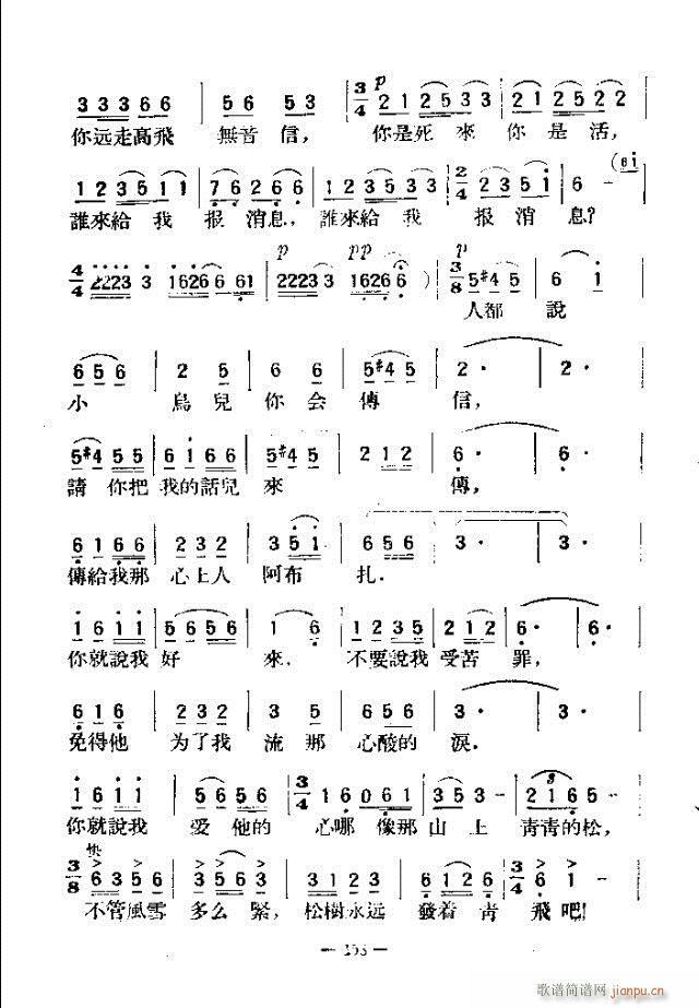 独唱歌曲200首 151-180(十字及以上)8