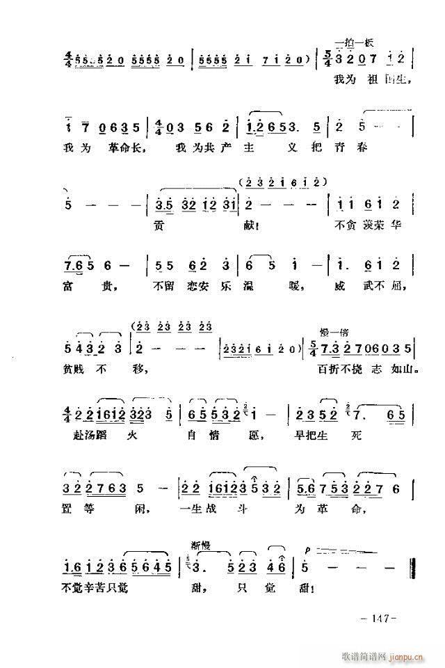 七场歌剧  江姐  剧本121-150(十字及以上)27