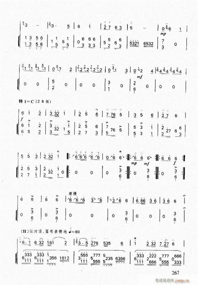 二胡 欢乐的节日(二胡谱)3