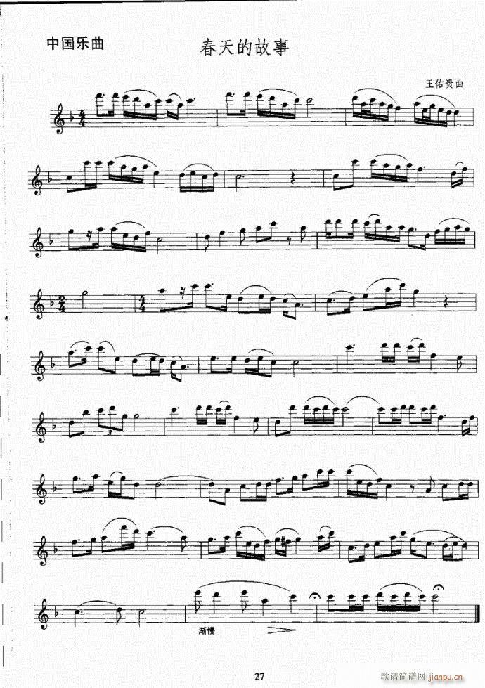 长笛考级教程21-60(笛箫谱)7