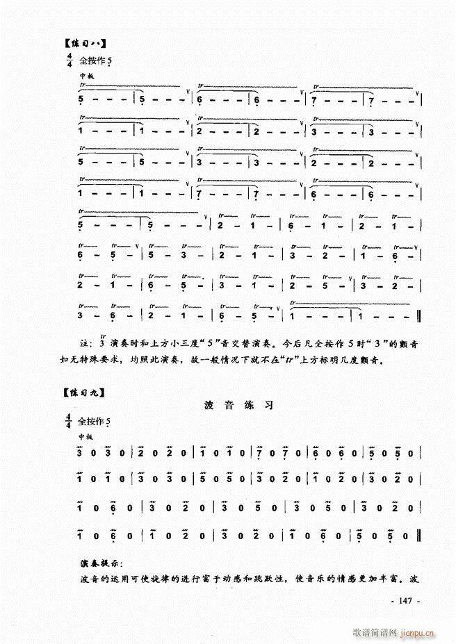 葫芦丝 巴乌实用教程121 180(葫芦丝谱)27