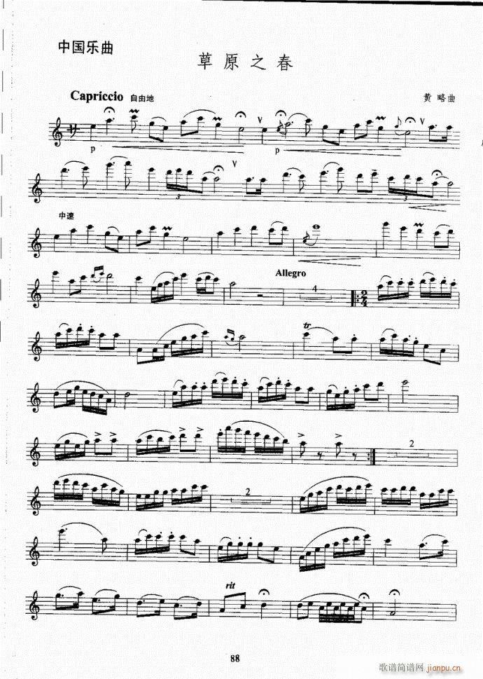 长笛考级教程61-100(笛箫谱)28