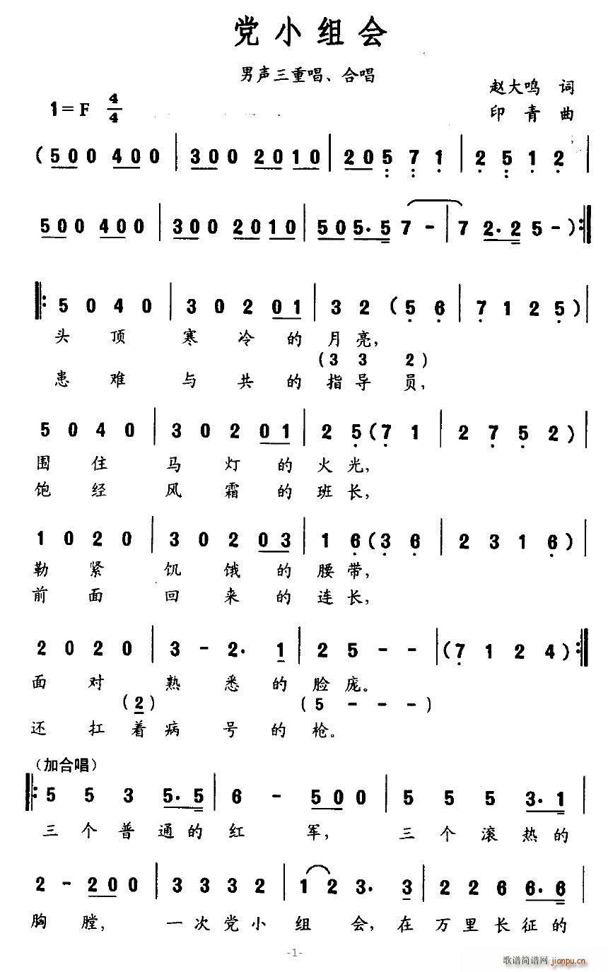 党小组会(合唱谱)1