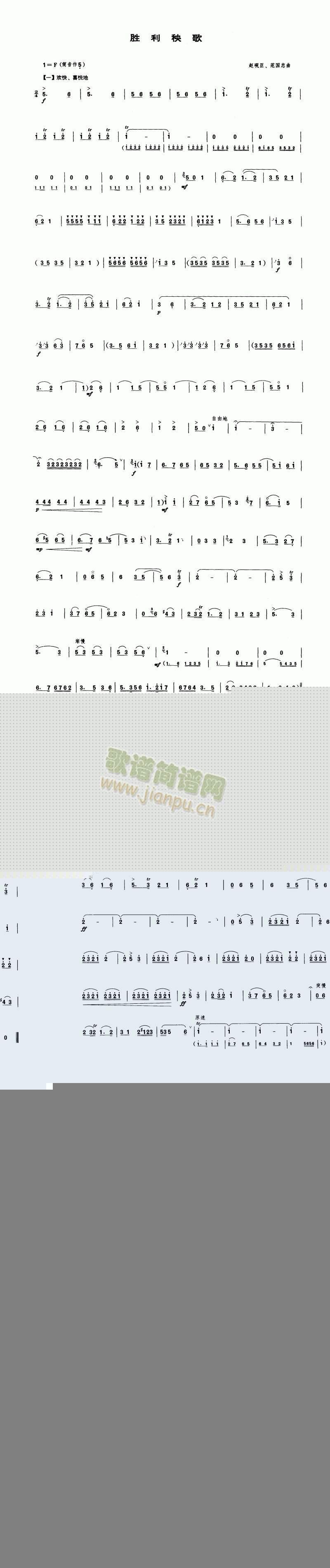 胜利秧歌(唢呐谱)1