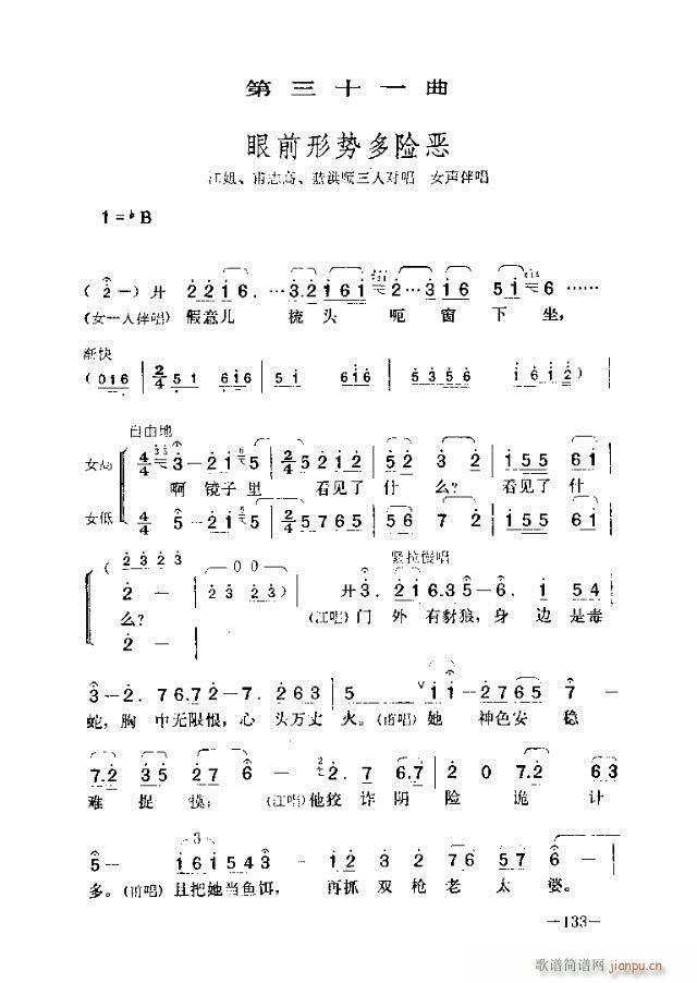 七场歌剧  江姐  剧本121-150(十字及以上)13