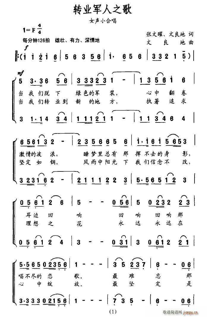 转业军人之歌(六字歌谱)1