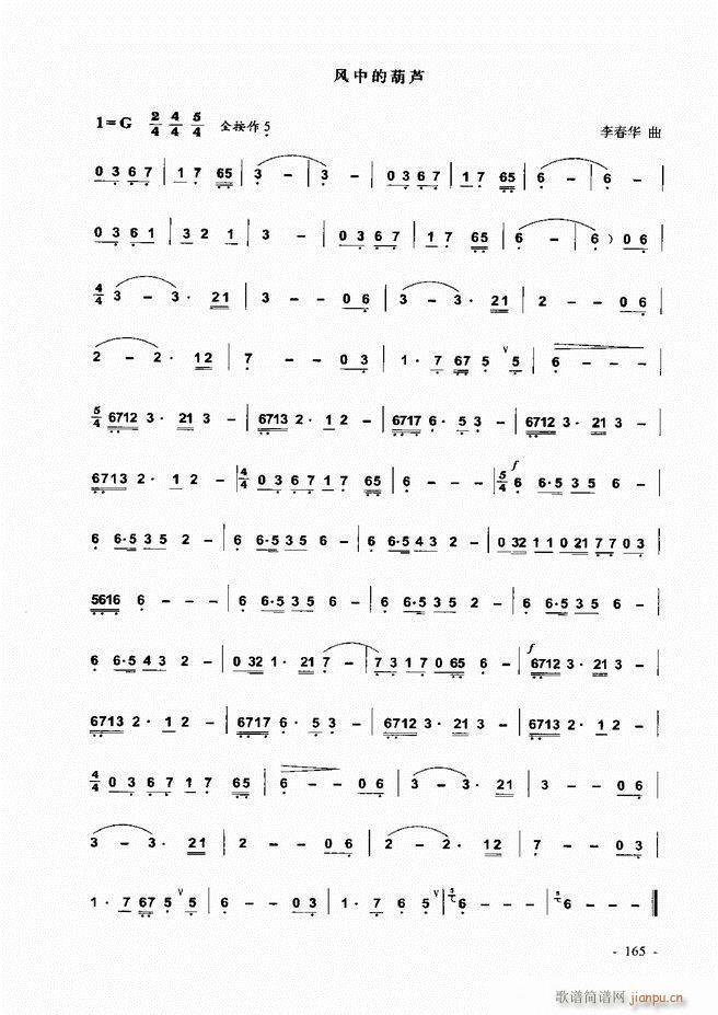 葫芦丝 巴乌实用教程121 180(葫芦丝谱)45