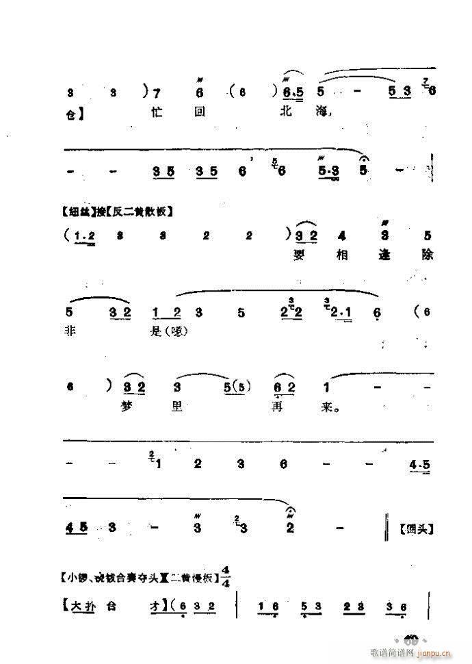 京剧 苏武牧羊(京剧曲谱)17