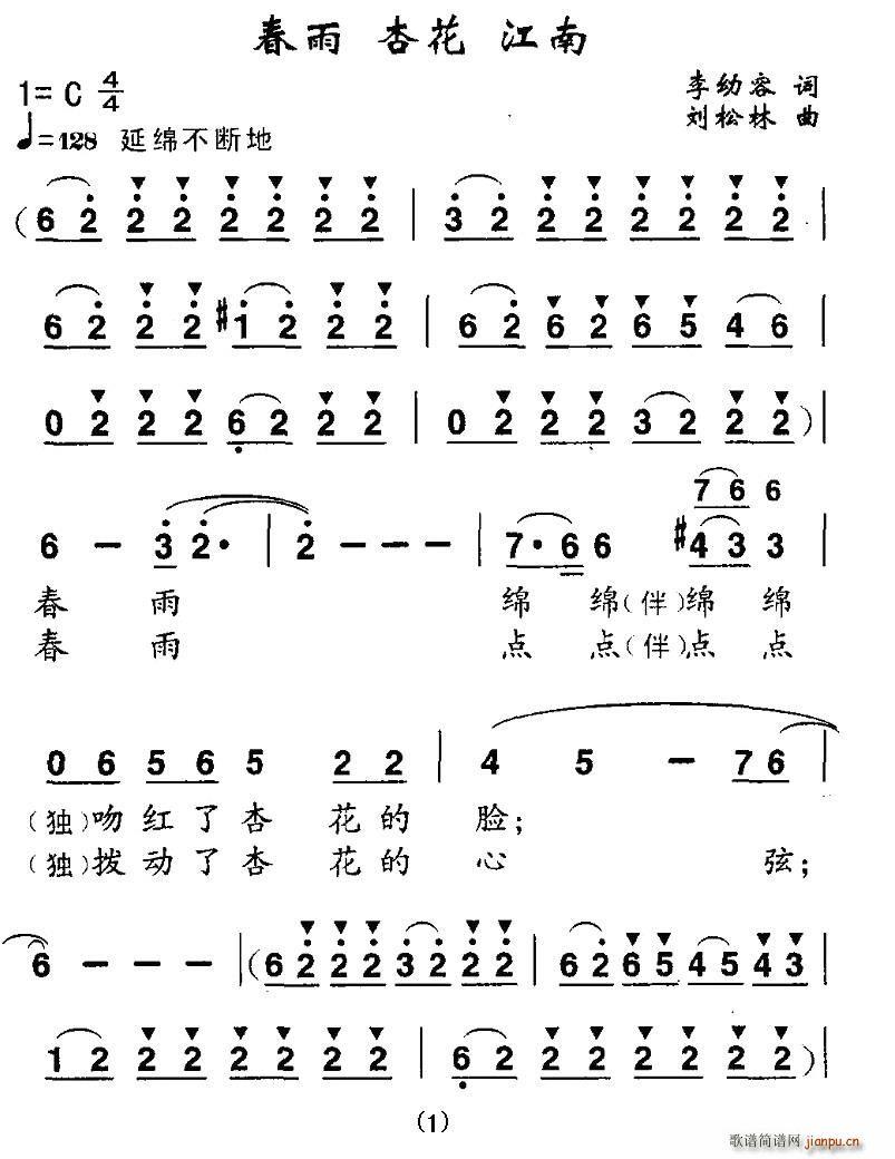 春雨杏花江南(六字歌谱)1