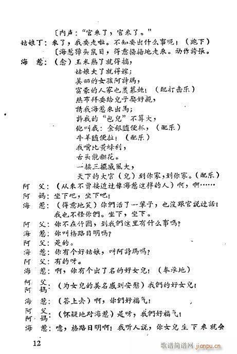 阿黑与阿诗玛(京剧曲谱)15