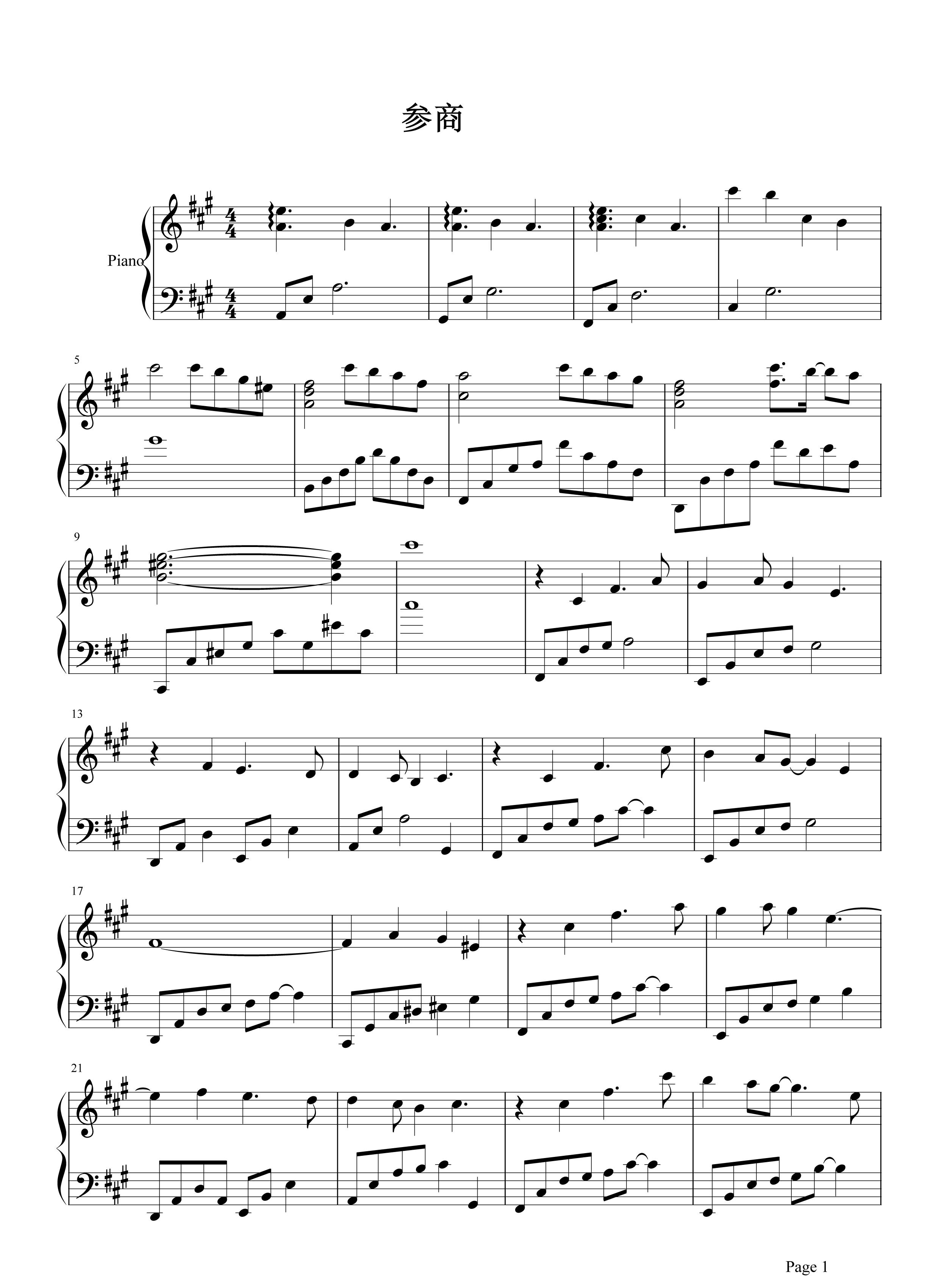 参商钢琴谱